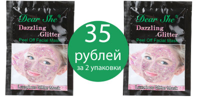 Маска  STAR MASK Luxurious Glitter Mask(18гр)(66) розовая