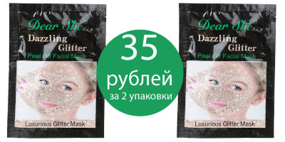 Маска  STAR MASK Luxurious Glitter Mask(18гр)(67) желтая